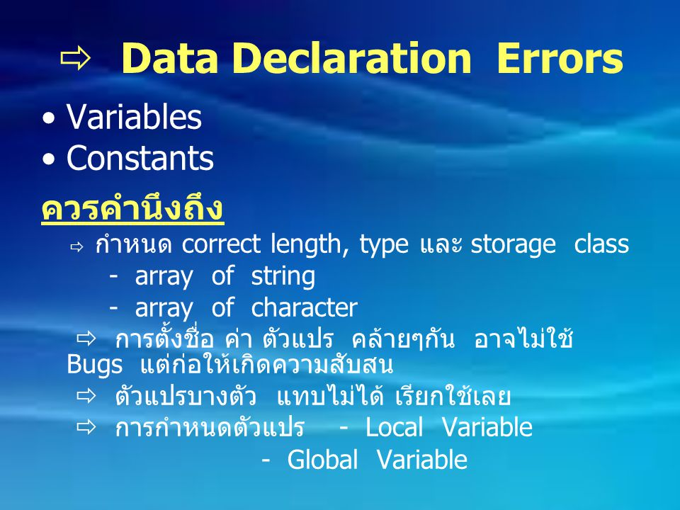  Data Declaration Errors