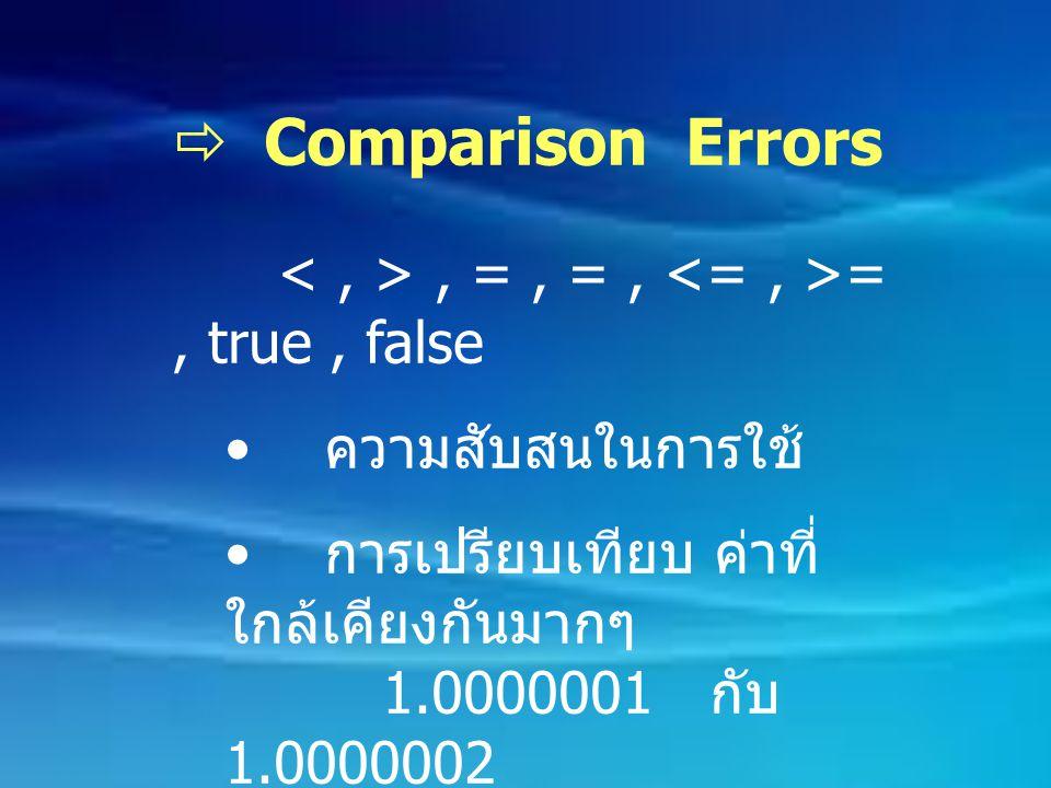 Comparison Errors ความสับสนในการใช้
