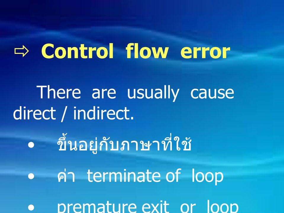 Control flow error ขึ้นอยู่กับภาษาที่ใช้ ค่า terminate of loop