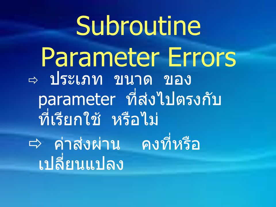 Subroutine Parameter Errors