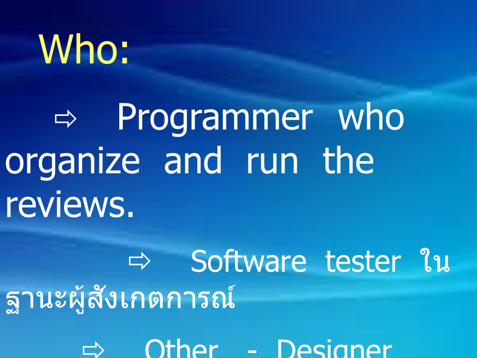  Software tester ในฐานะผู้สังเกตการณ์  Other - Designer