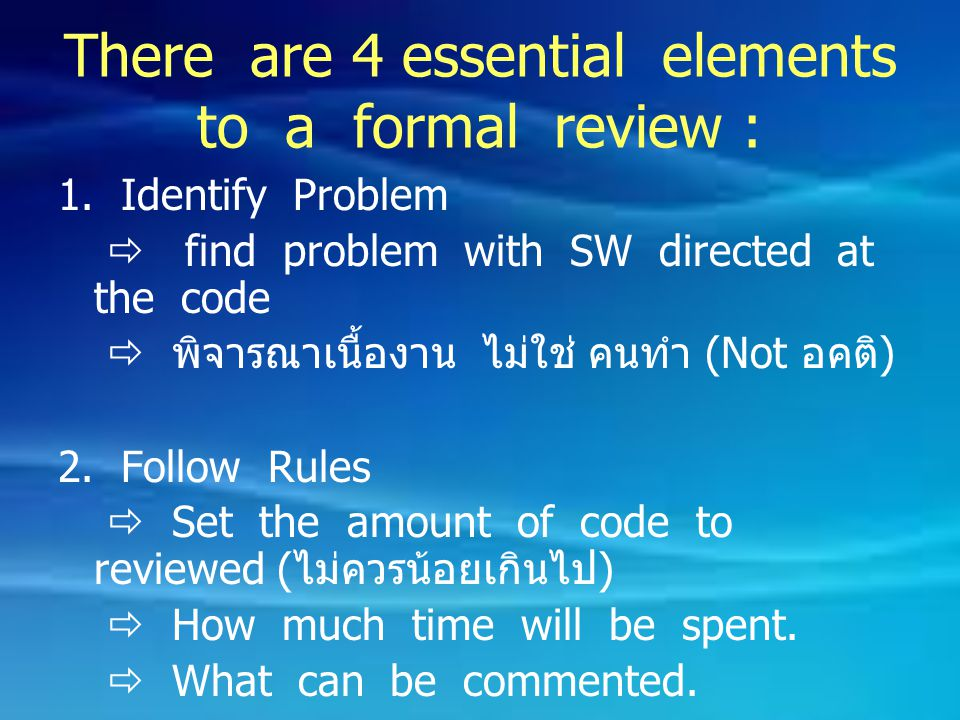 There are 4 essential elements to a formal review :