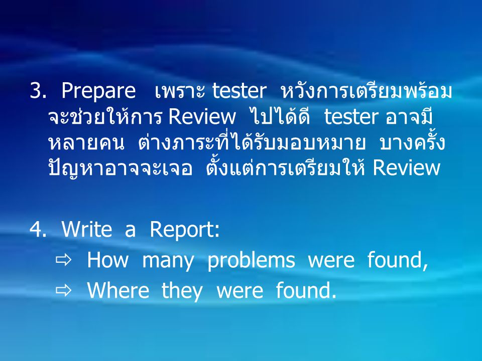 3. Prepare เพราะ tester หวังการเตรียมพร้อมจะช่วยให้การ Review ไปได้ดี tester อาจมีหลายคน ต่างภาระที่ได้รับมอบหมาย บางครั้งปัญหาอาจจะเจอ ตั้งแต่การเตรียมให้ Review
