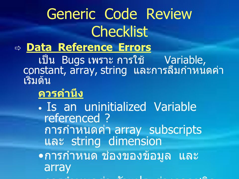 Generic Code Review Checklist