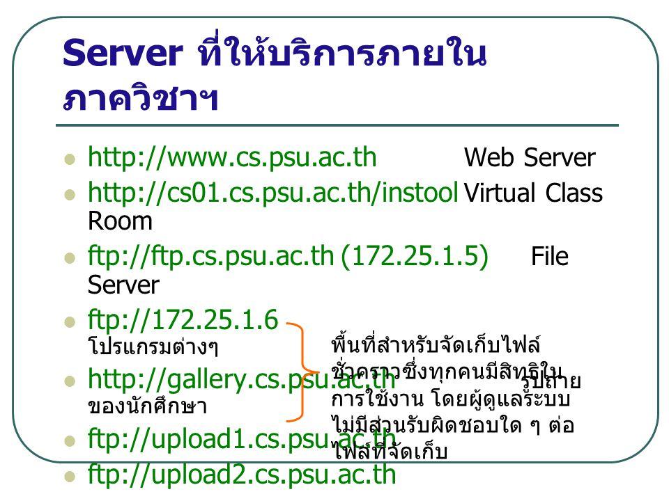 Server ที่ให้บริการภายในภาควิชาฯ