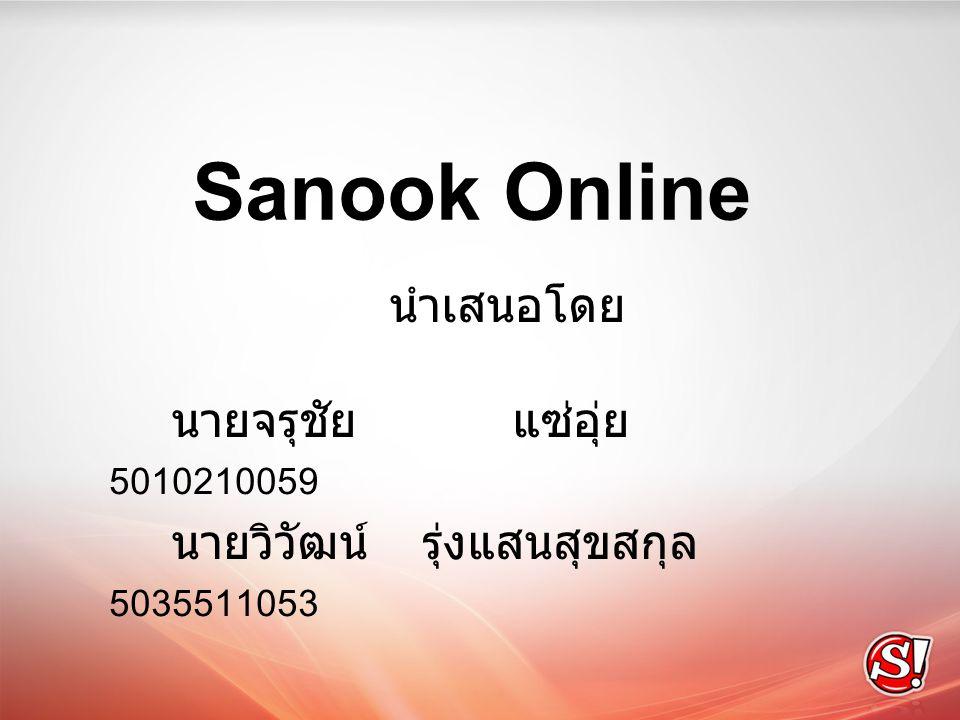 Sanook Online นายวิวัฒน์ รุ่งแสนสุขสกุล 5035511053