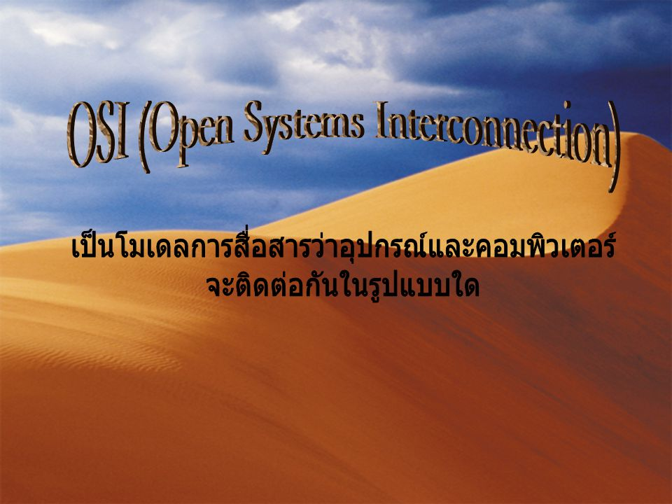 OSI (Open Systems Interconnection)