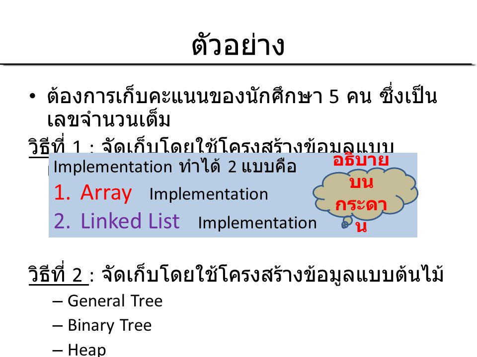 ตัวอย่าง Array Implementation Linked List Implementation