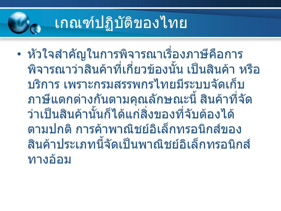 เกณฑ์ปฏิบัติของไทย
