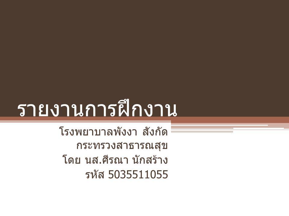 รายงานการฝึกงาน โรงพยาบาลพังงา สังกัดกระทรวงสาธารณสุข