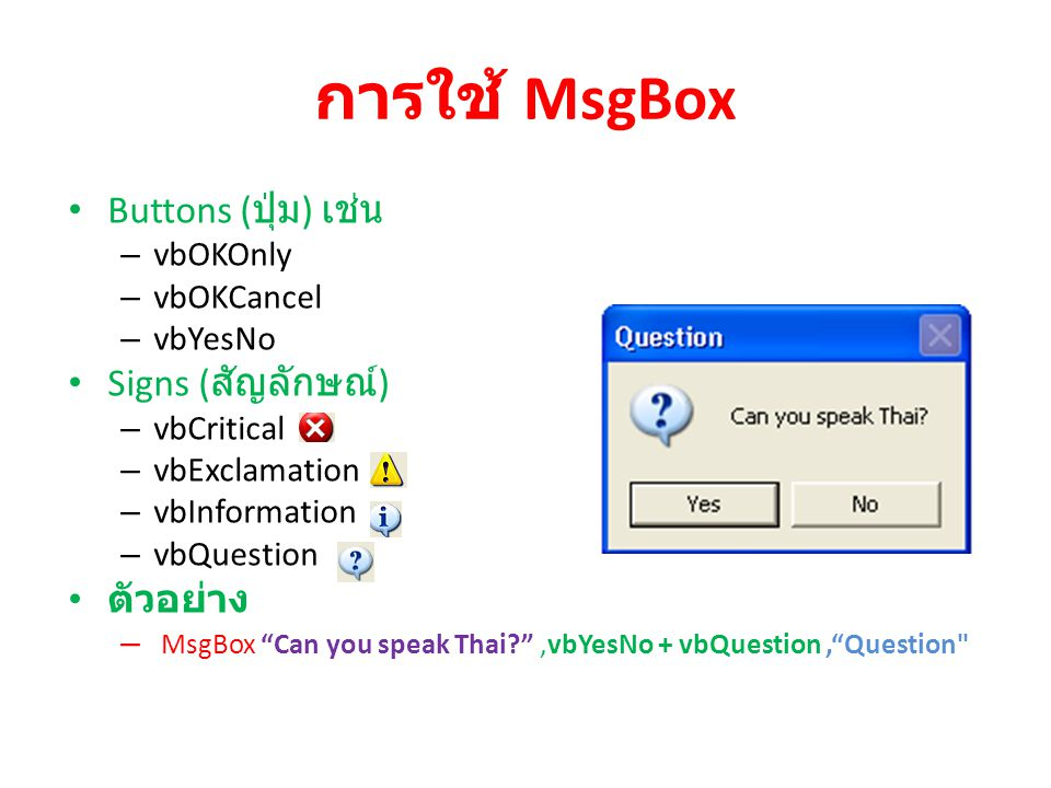 การใช้ MsgBox Buttons (ปุ่ม) เช่น Signs (สัญลักษณ์) ตัวอย่าง vbOKOnly