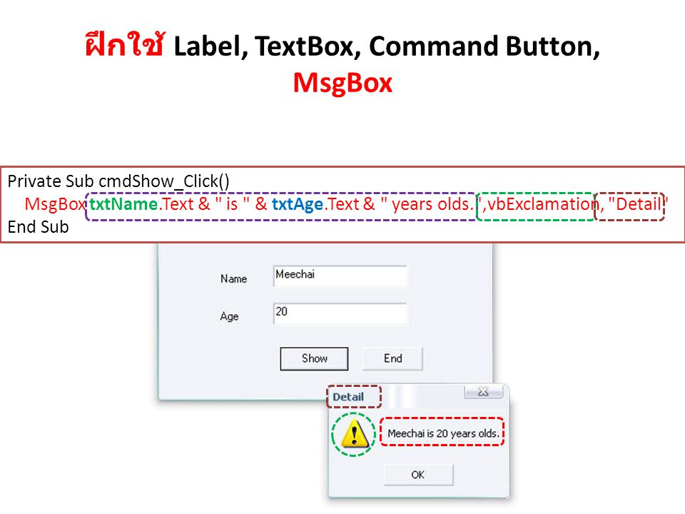 ฝึกใช้ Label, TextBox, Command Button, MsgBox