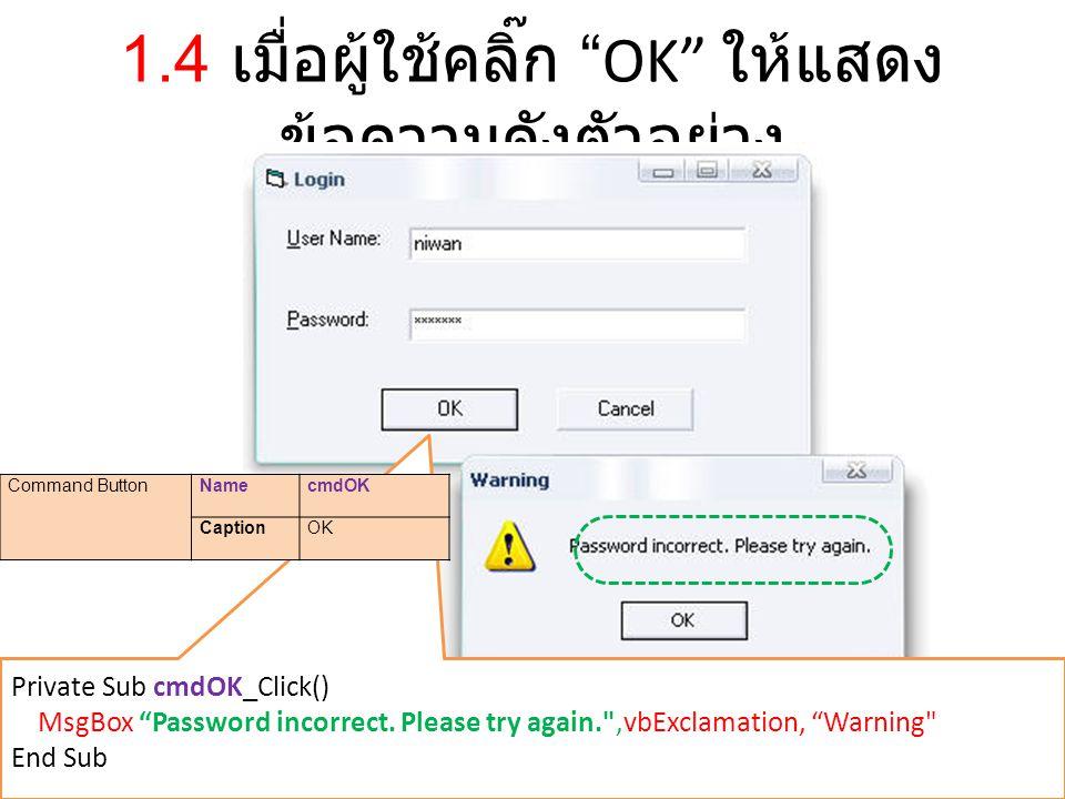 1.4 เมื่อผู้ใช้คลิ๊ก OK ให้แสดงข้อความดังตัวอย่าง