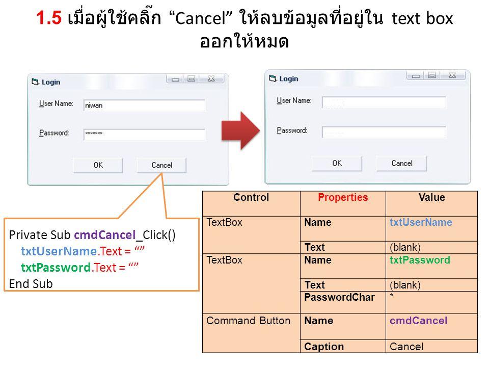 1.5 เมื่อผู้ใช้คลิ๊ก Cancel ให้ลบข้อมูลที่อยู่ใน text box ออกให้หมด
