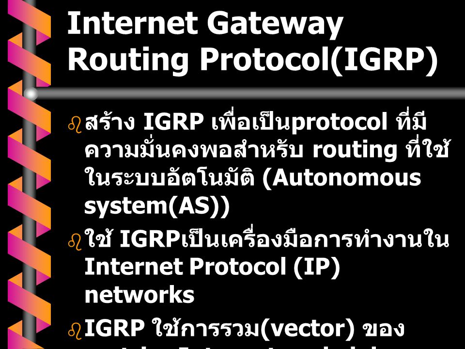 Internet Gateway Routing Protocol(IGRP)