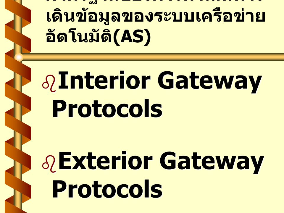 มาตรฐานของการหาเส้นทางเดินข้อมูลของระบบเครือข่ายอัตโนมัติ(AS)