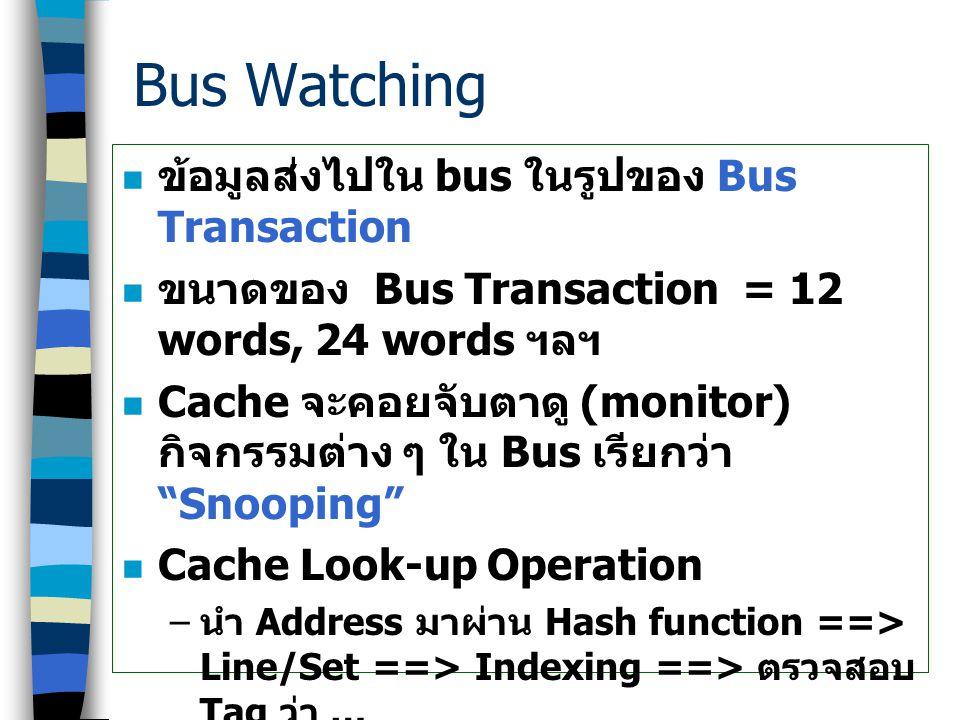 Bus Watching ข้อมูลส่งไปใน bus ในรูปของ Bus Transaction