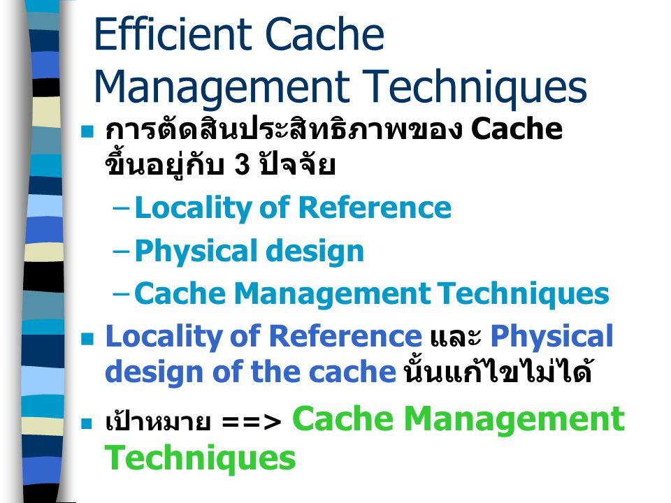 Efficient Cache Management Techniques