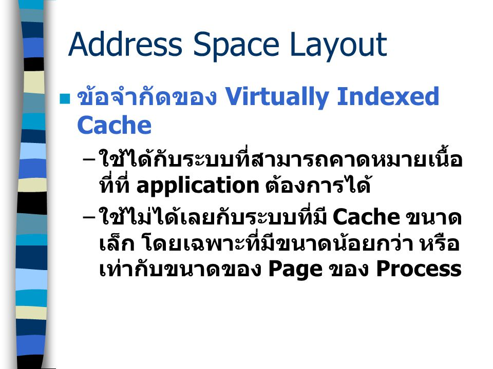 Address Space Layout ข้อจำกัดของ Virtually Indexed Cache