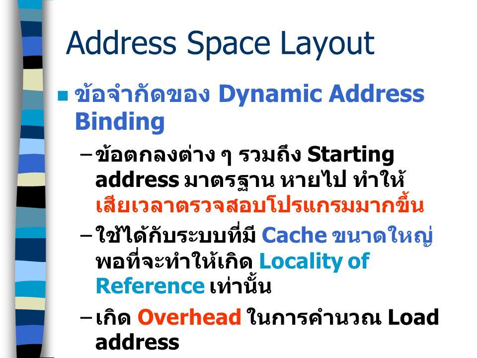 Address Space Layout ข้อจำกัดของ Dynamic Address Binding