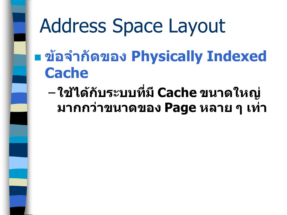 Address Space Layout ข้อจำกัดของ Physically Indexed Cache