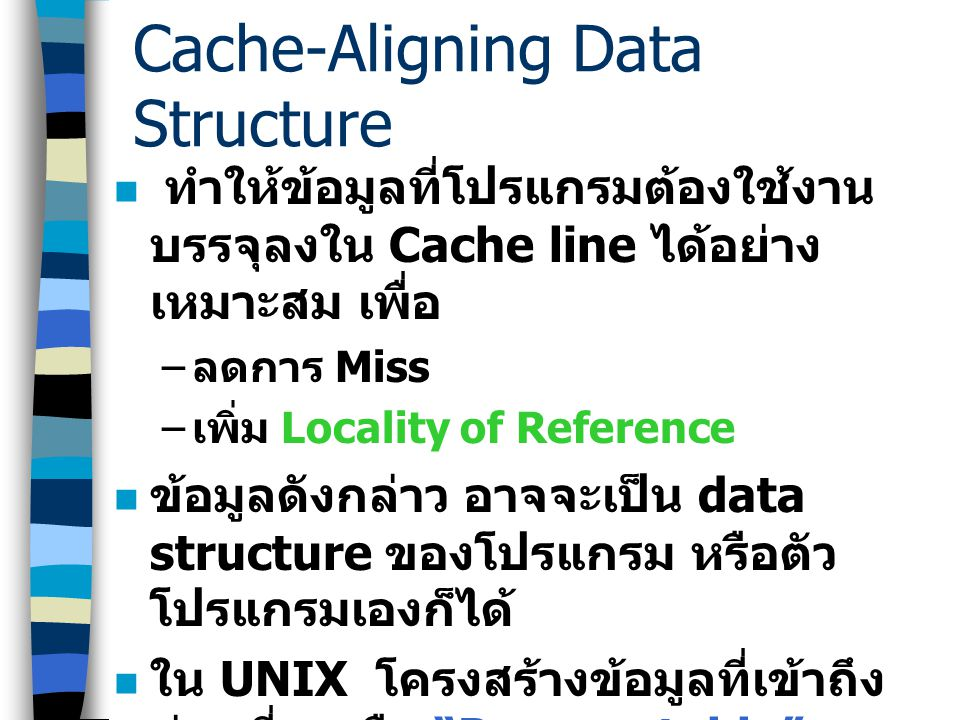 Cache-Aligning Data Structure