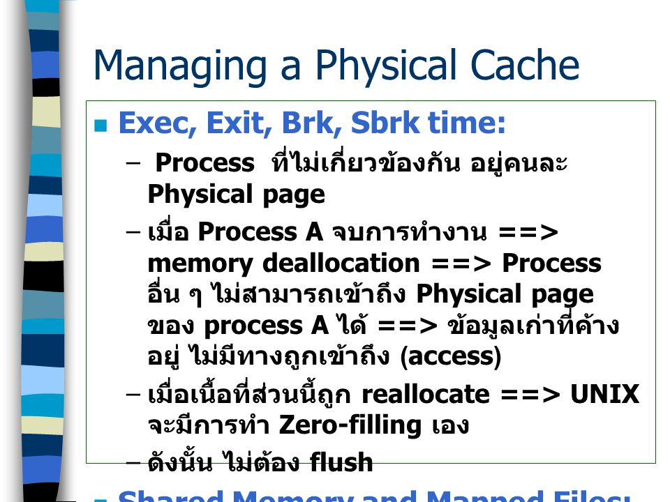 Managing a Physical Cache
