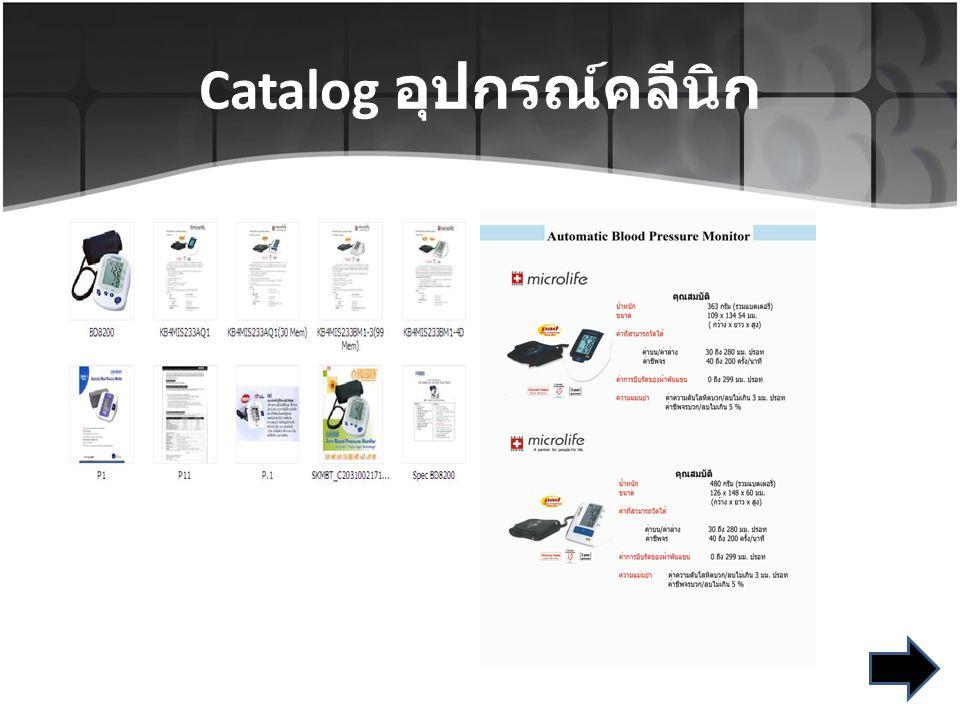 Catalog อุปกรณ์คลีนิก