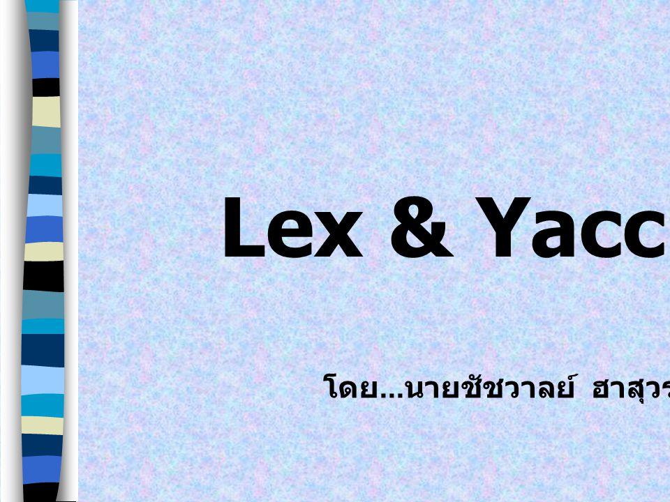Lex & Yacc โดย...นายชัชวาลย์ ฮาสุวรรณกิจ