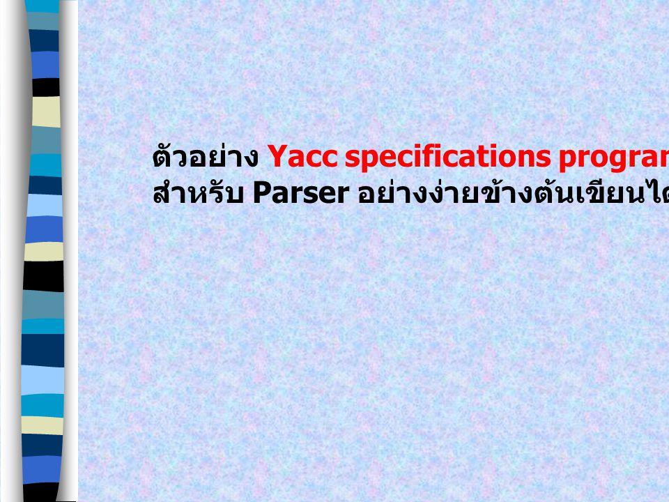 ตัวอย่าง Yacc specifications program