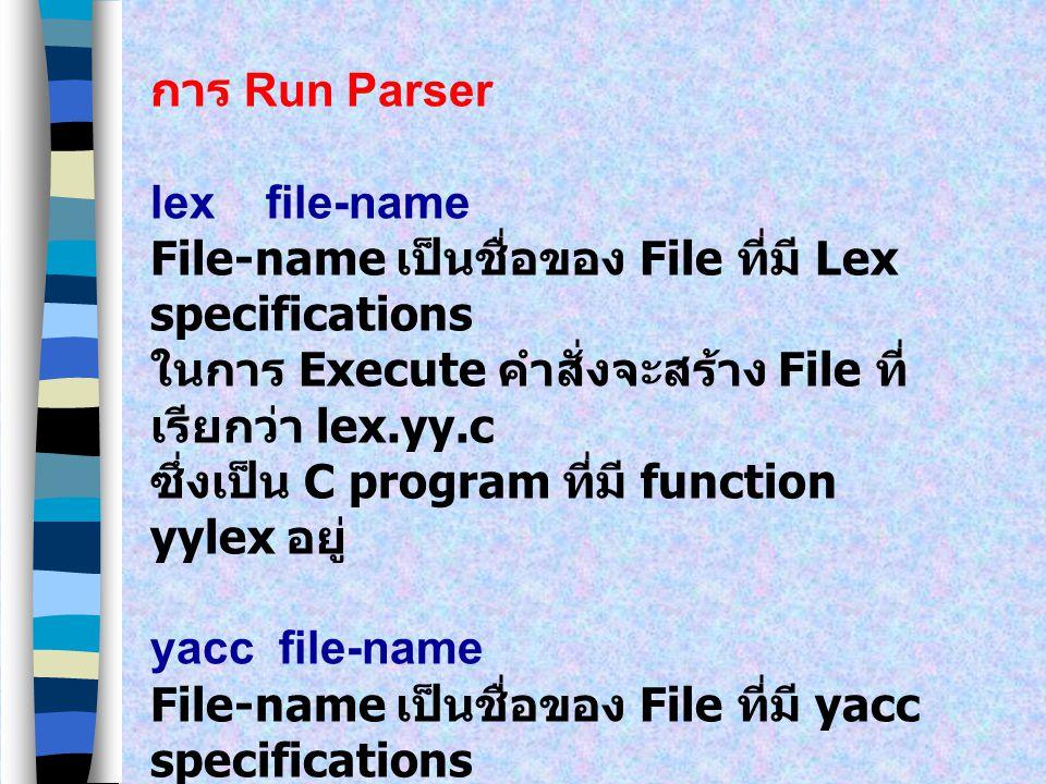 การ Run Parser lex file-name. File-name เป็นชื่อของ File ที่มี Lex specifications. ในการ Execute คำสั่งจะสร้าง File ที่เรียกว่า lex.yy.c.