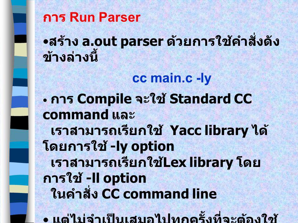 สร้าง a.out parser ด้วยการใช้คำสั่งดังข้างล่างนี้ cc main.c -ly