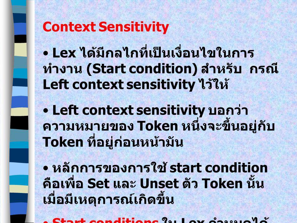 Context Sensitivity Lex ได้มีกลไกที่เป็นเงื่อนไขในการทำงาน (Start condition) สำหรับ กรณี Left context sensitivity ไว้ให้