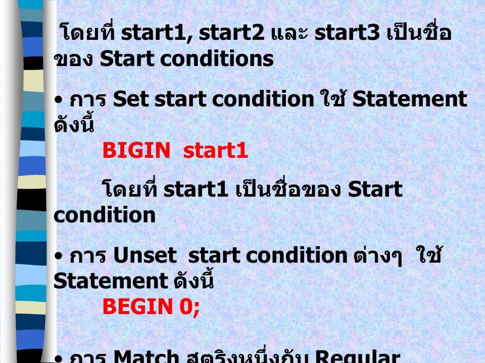 โดยที่ start1, start2 และ start3 เป็นชื่อของ Start conditions