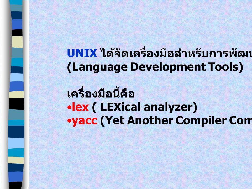 UNIX ได้จัดเครื่องมือสำหรับการพัฒนาตัวภาษา