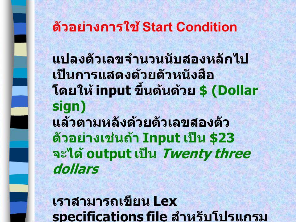 ตัวอย่างการใช้ Start Condition