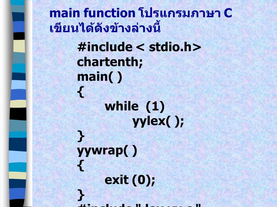 main function โปรแกรมภาษา C เขียนได้ดังข้างล่างนี้