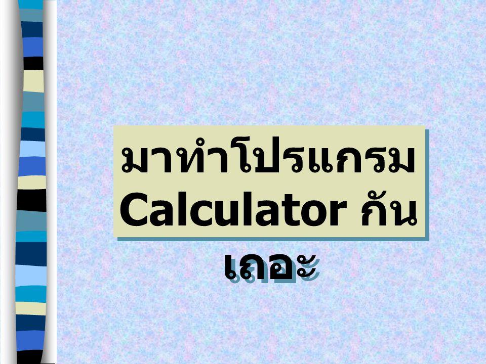 มาทำโปรแกรม Calculator กันเถอะ