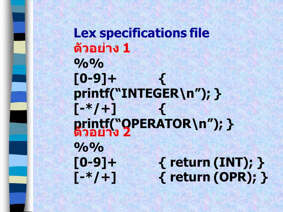 Lex specifications file