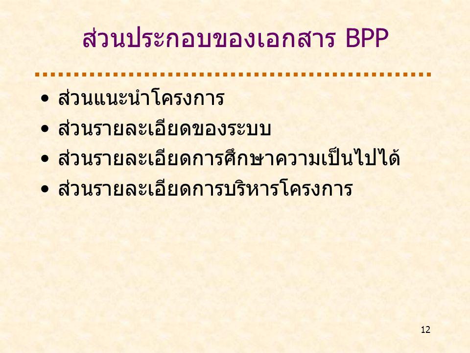 ส่วนประกอบของเอกสาร BPP
