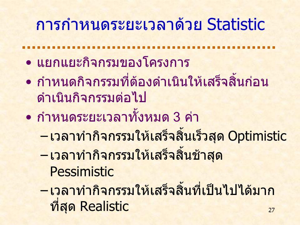 การกำหนดระยะเวลาด้วย Statistic