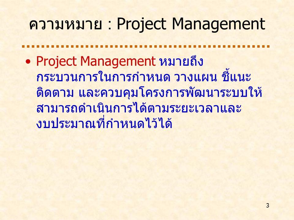 ความหมาย : Project Management