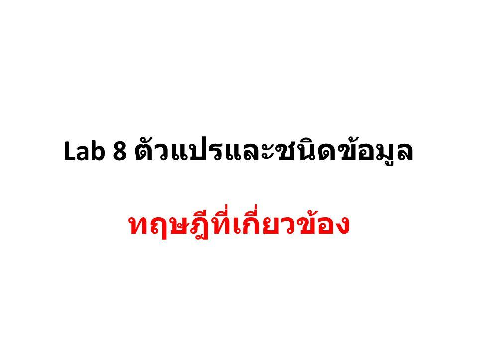 Lab 8 ตัวแปรและชนิดข้อมูล
