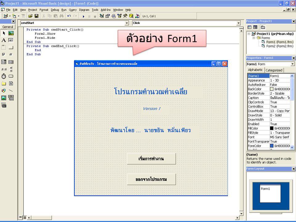 ตัวอย่าง Form1