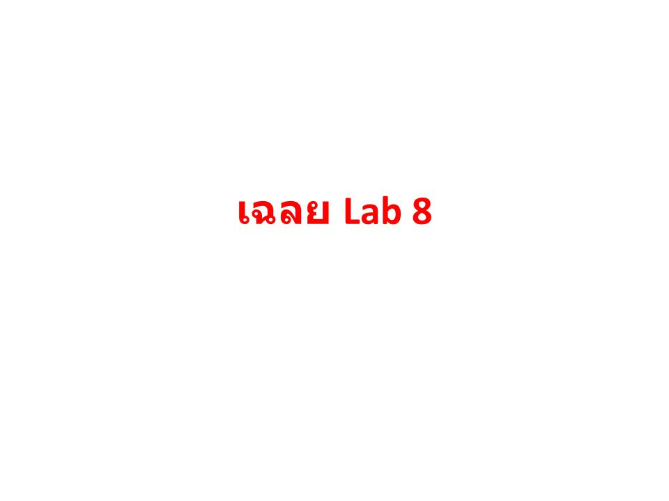 เฉลย Lab 8