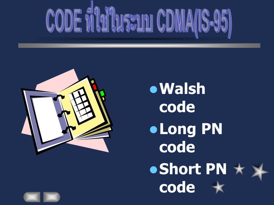 CODE ที่ใช้ในระบบ CDMA(IS-95)