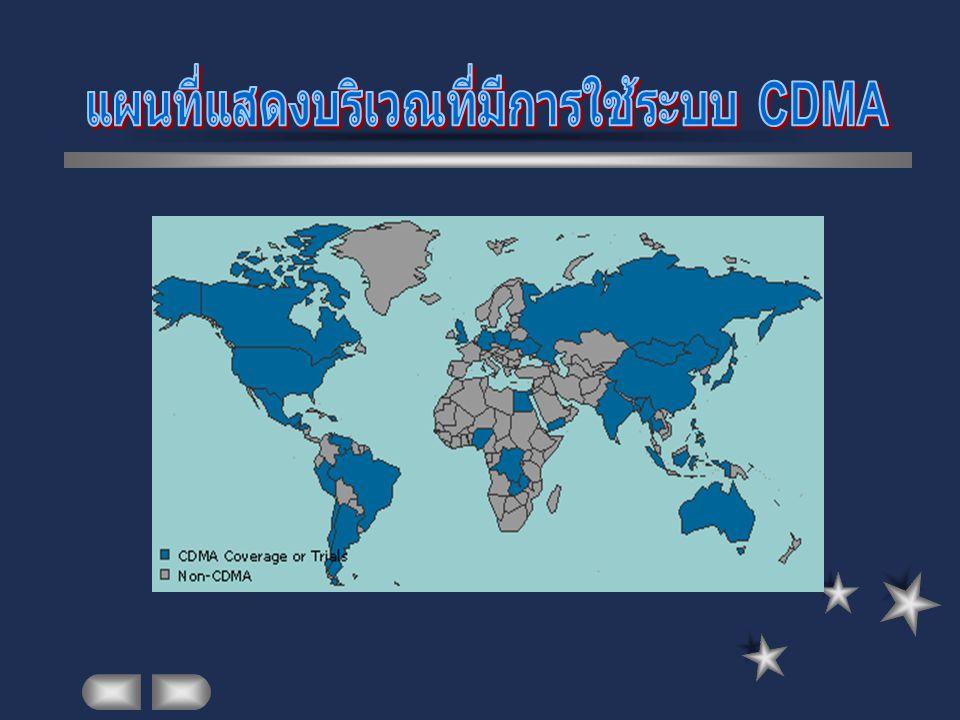 แผนที่แสดงบริเวณที่มีการใช้ระบบ CDMA