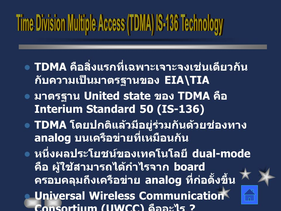 Time Division Multiple Access (TDMA) IS-136 Technology