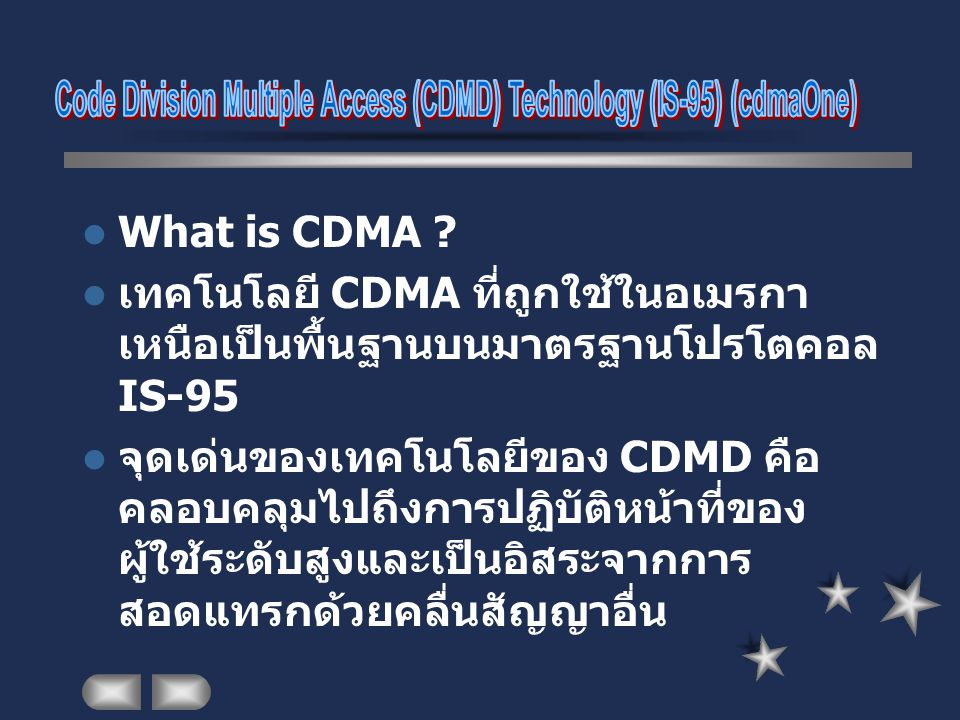 Code Division Multiple Access (CDMD) Technology (IS-95) (cdmaOne)