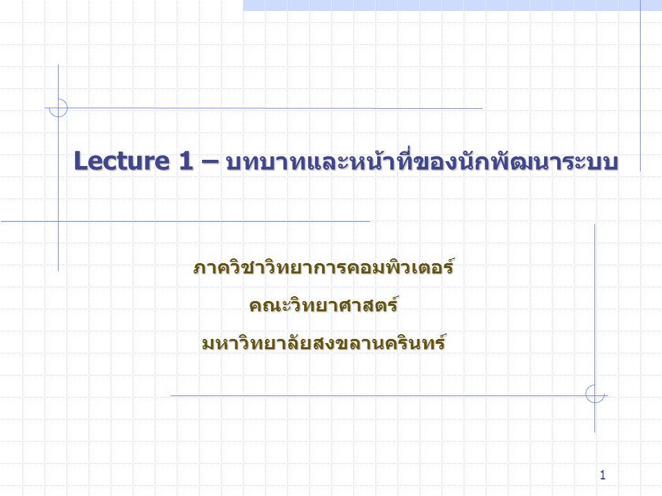 Lecture 1 – บทบาทและหน้าที่ของนักพัฒนาระบบ